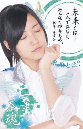 松井珠理奈021