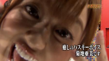 菊地亜美035