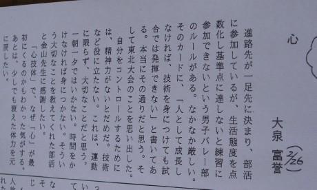 tomitaka卒業 (6)