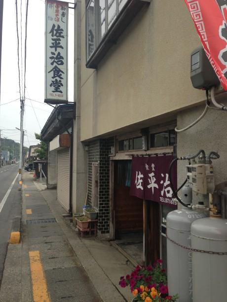 佐平治食堂 (1)