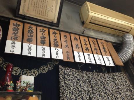 佐平治食堂 (2)