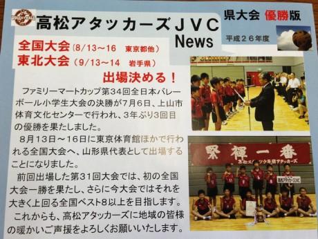 2014-7-19 ズッコ&イーノ (3)