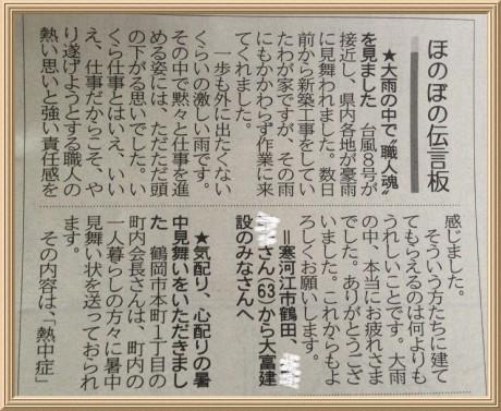 2014-8-9 職人魂