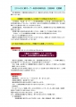 2014定置網注意事項1