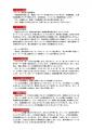 2014タコつぼ注意事項2p