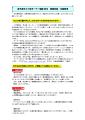 2014タコつぼ注意事項1p