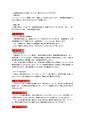 2014ミカン注意事項2p