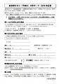 2014ミカン申込書