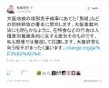 大阪地検の塚部貴子検事にあてた「男組」などの即時釈放の署名に賛同します。