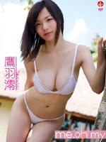 鷹羽澪 me,oh my