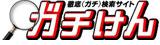 徹底(ガチ)検索サイト