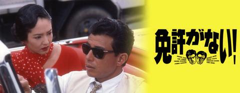 key_art_menkyo_ga_nai