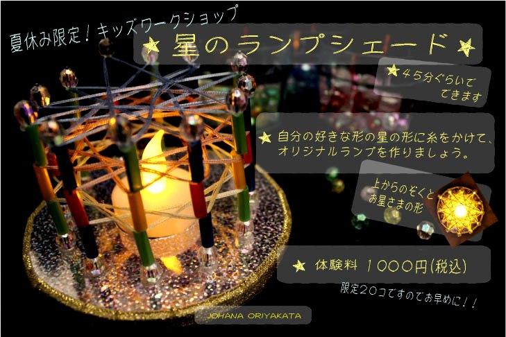 星のランプシェード(JPEG)