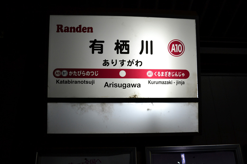 rndn1401_09DSC_0952.jpg
