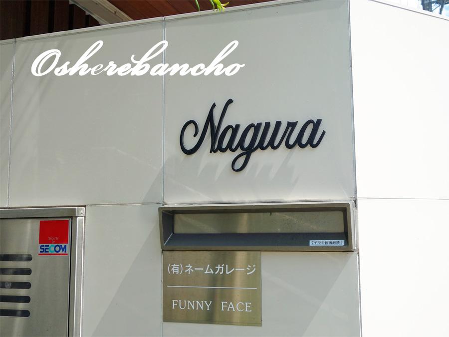 名倉潤 渡辺満里奈 自宅 住所 目黒区 豪邸