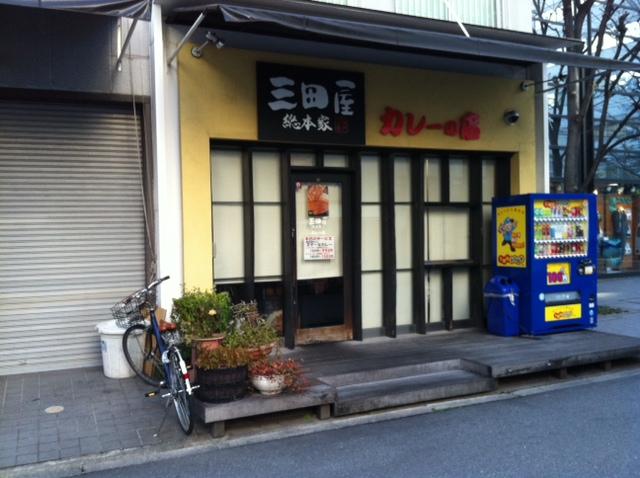 三田屋総本家カレーの店 本町店