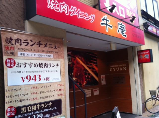 牛庵 船場中央店