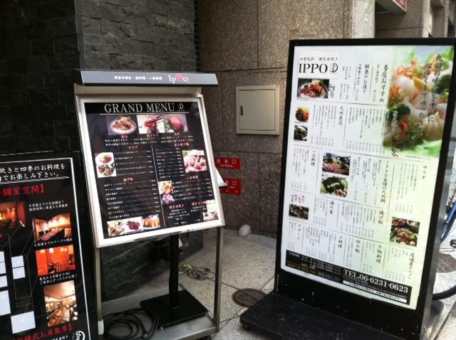 IPPO淀屋橋店