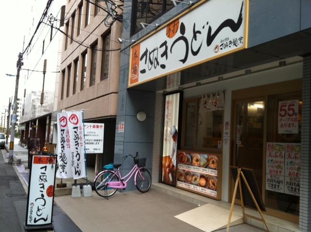 さぬき麺業本町店
