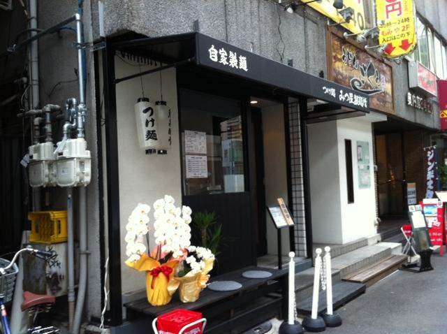 みつ星製麺所阿波座店