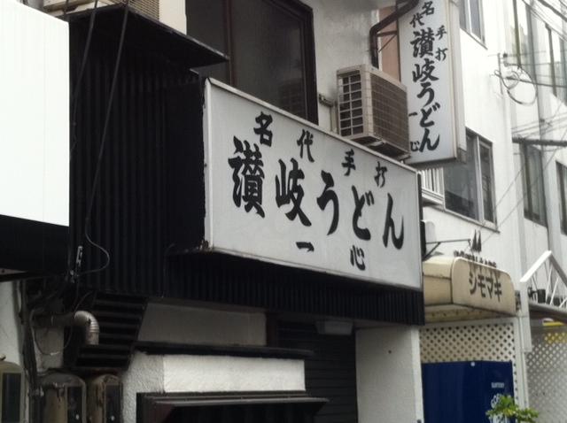 讃岐うどん 一心本町