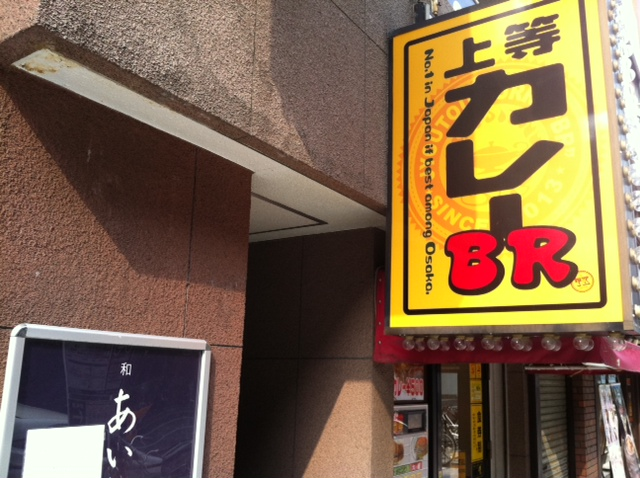 上等カレーBR 堺筋本町店