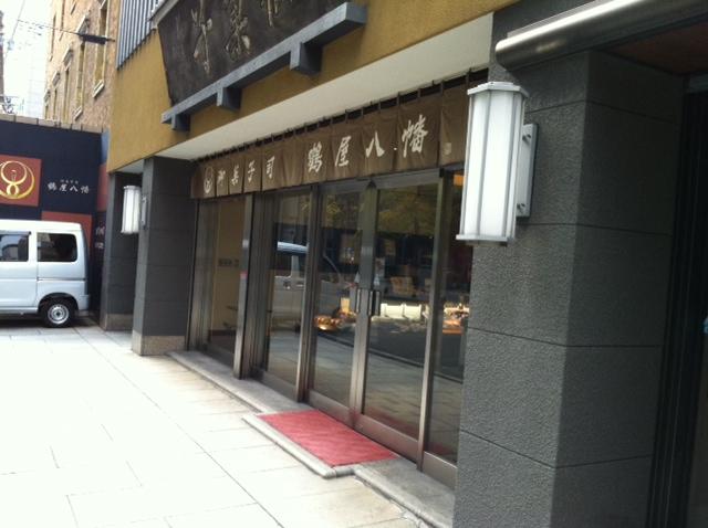 鶴屋八幡 大阪本店