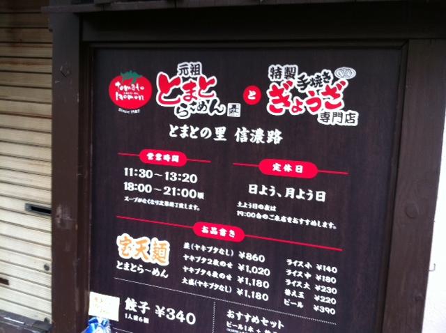 信濃路の宝天麺