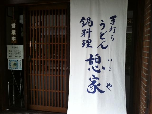 憩家堺筋本町