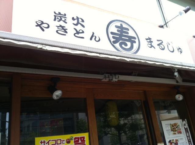 丸寿肥後橋店
