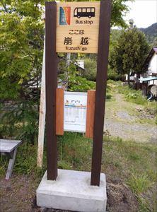 バス停 後 (1)