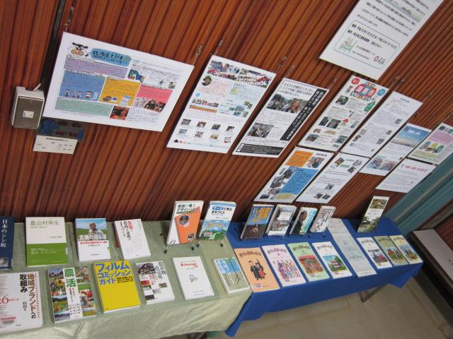 浦和図書館展示