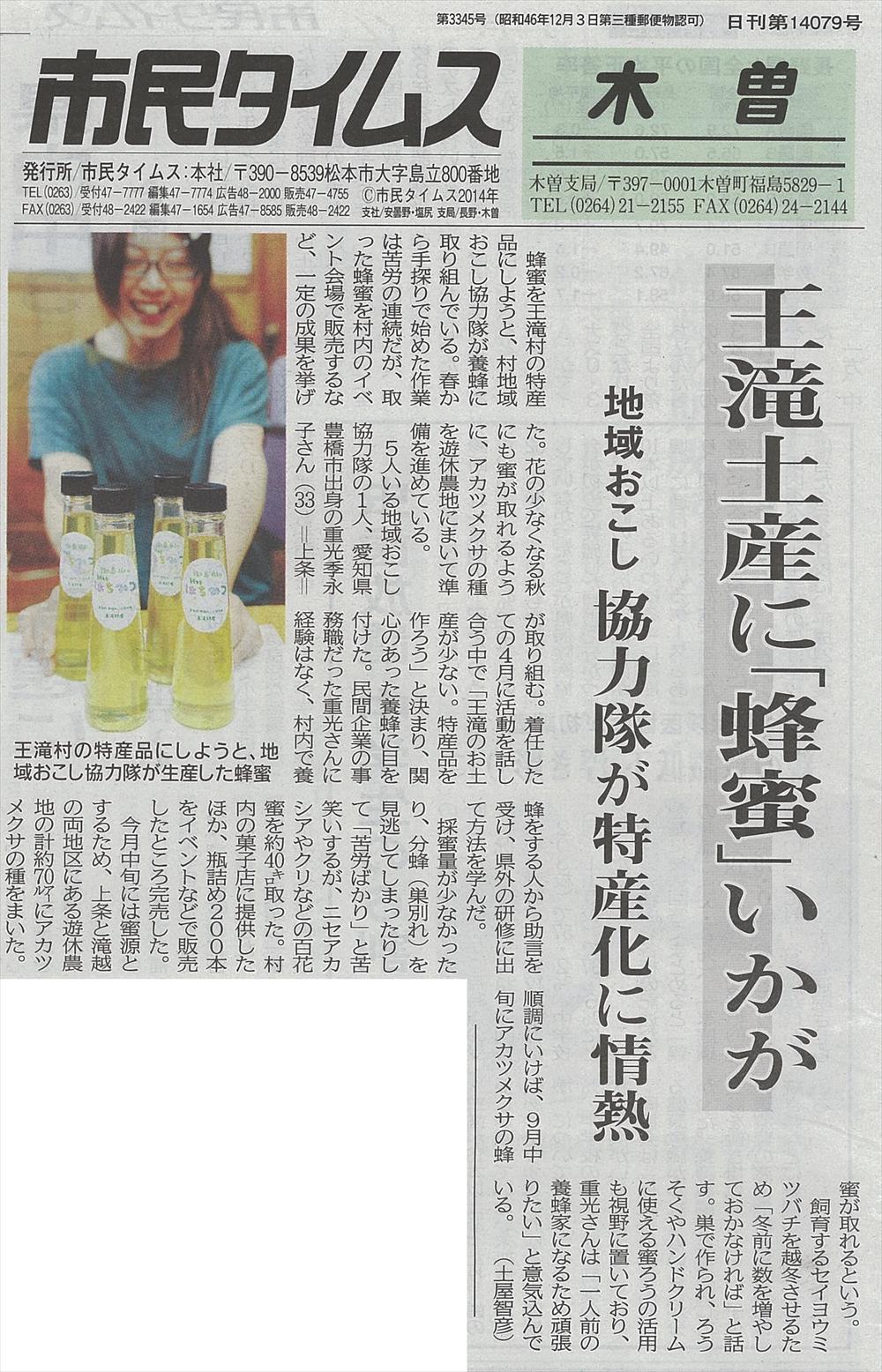 市民タイムス_20130827_kieko_R