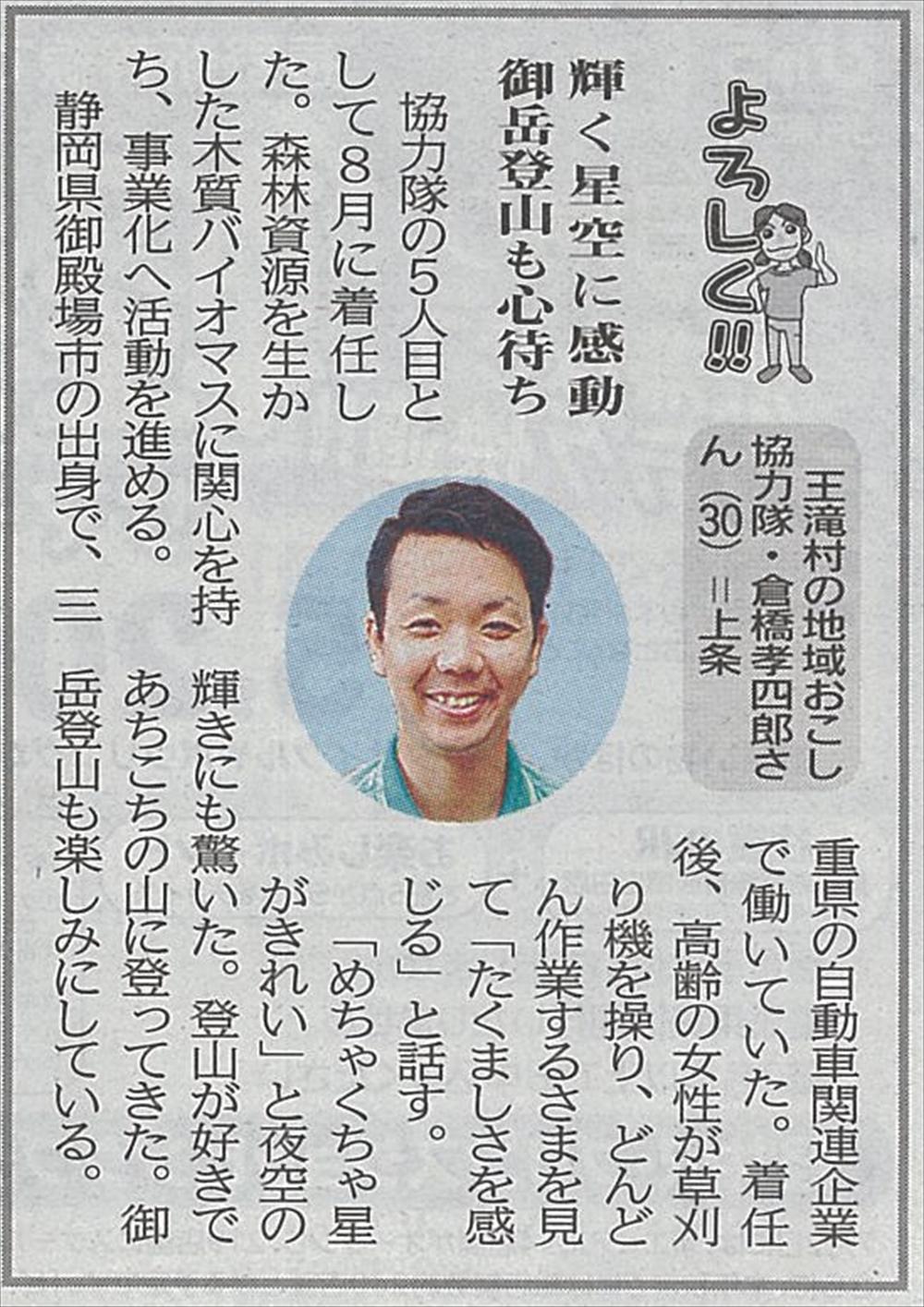 市民タイムス_20130827_kurahashi_R