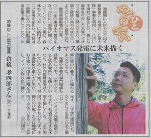 中日新聞_R