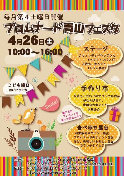 4月26日開催イベントポスター