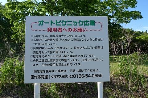 田代キャンプ10