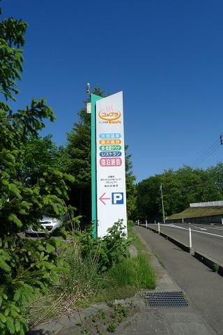 田代キャンプ24