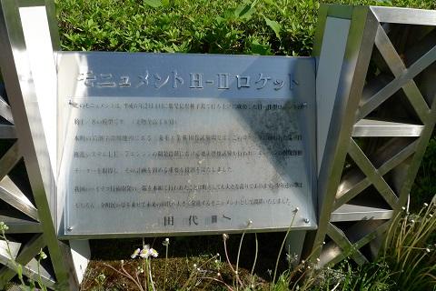田代キャンプ27
