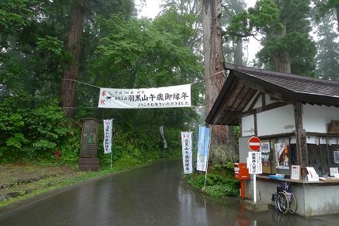 夏越し大祓2014-02