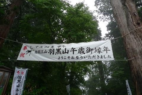 夏越し大祓2014-03