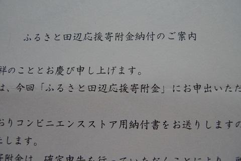 ふるさと納税02