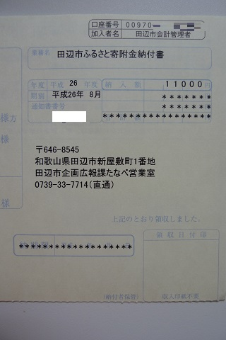 ふるさと納税03