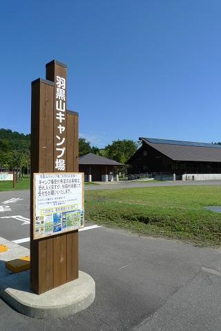 羽黒山キャンプ05