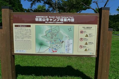 羽黒山キャンプ06