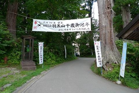 羽黒山キャンプ11
