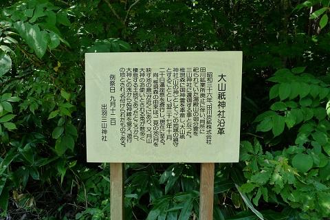 羽黒山キャンプ44