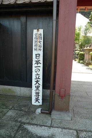 羽黒山キャンプ58