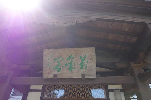 羽黒山キャンプ59