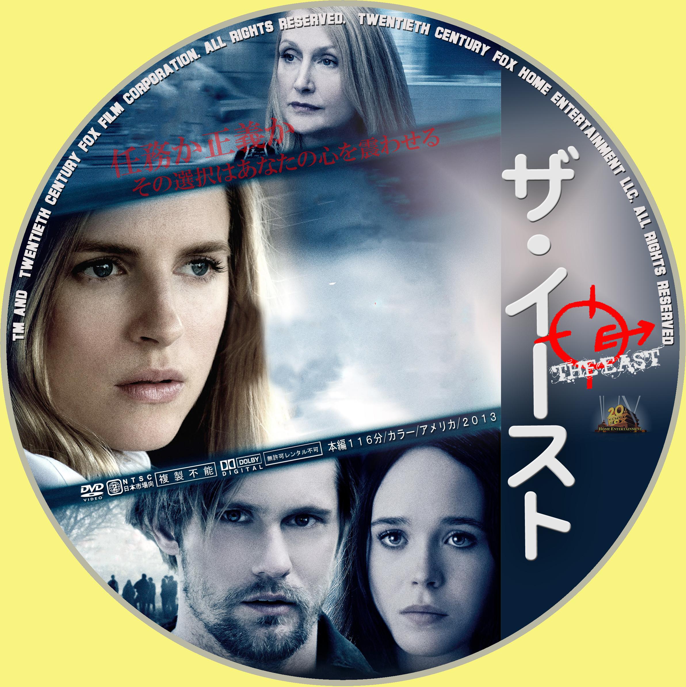 ザ・イースト - The East (film)...
